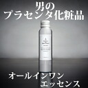 I reproduce the skin of the man! In Placenta & silver a drop (beauty / cosmetics / men's cosmetics / face care / lotion / men / basic cosmetics / hyaluronic acid / aging care / horse placenta / emulsion / cream / damask rose / bottle / mail order / R