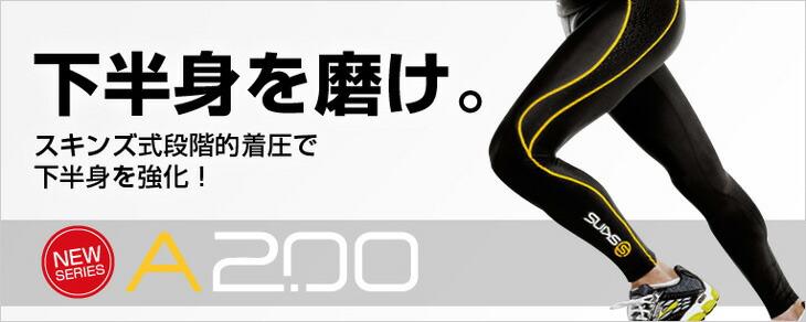 A200メンズ