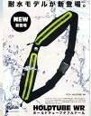 HOLD TUBE WR (hold tube double r) NEW rain outdoor festivals but not get wet!