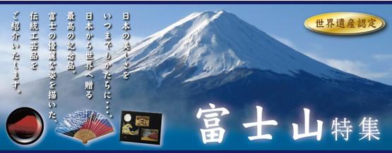 世界遺産 富士山特集
