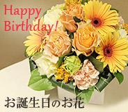 母の日のお花