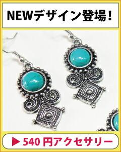 540円アクセ