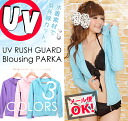UV rush guard UV cut previous pocket standard zip up parka /UV cut / ultraviolet rays measures / てろてろ / thin / food /fs3gm