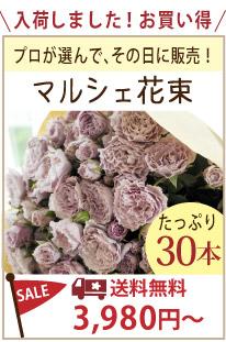 マルシェ花束