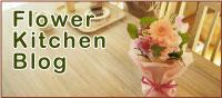 フラワーキッチンブログ