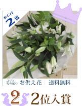 ユリ供花束