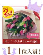 ピンクのユリ花束