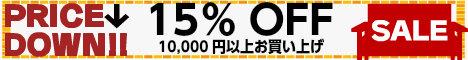 クーポン15%