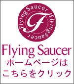 ' ' from the web at 'http://image.rakuten.co.jp/flyingsaucer/cabinet/event/img56297059.jpg'