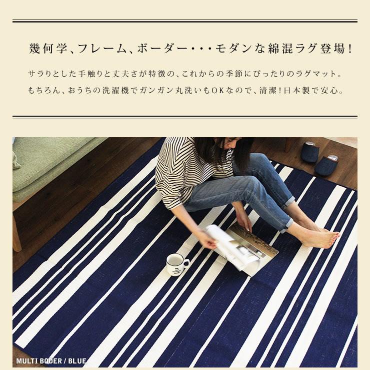 大人気の綿混ラグに、モダンスタイルが新登場!サラりとした手触りと丈夫さが特徴の、これからの季節にぴったりのラグマット。もちろん、おうちの洗濯機でガンガン丸洗いもOKなので、清潔!日本製で安心。