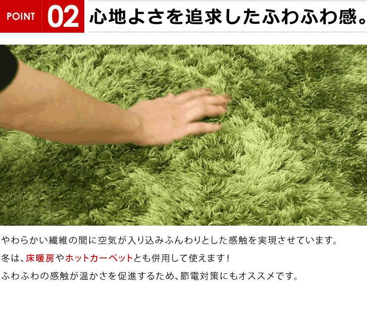 やわらかい繊維の間に空気が入り込みふんわりとした感触を実現させています。冬は、床暖房やホットカーペットとも併用して使えます!ふわふわの感触が温かさを促進するため、節電対策にもオススメです。