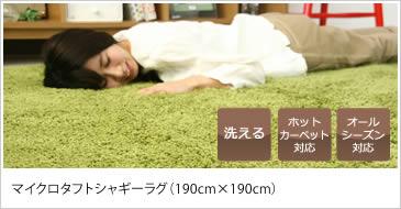 マイクロタフトシャギーラグ(190cm×190cm)