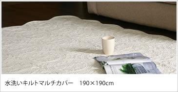 水洗いキルトマルチカバー 190×190cm