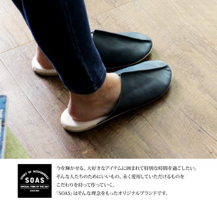 本革ルームシューズ(SOAS)本革牛革鹿革牛革なめし日本製
