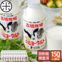 다카하시 목장 우유 공 방 멎 요구르트 150ml× 20 개 (오 끼 나와와 낙도를 제외 하 고) 홋카이도 니 세 코 발 선물 선물