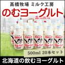 다카하시 목장 우유 공 방 멎 요구르트 500ml× 20 홋카이도 니 세 코 발 선물 선물