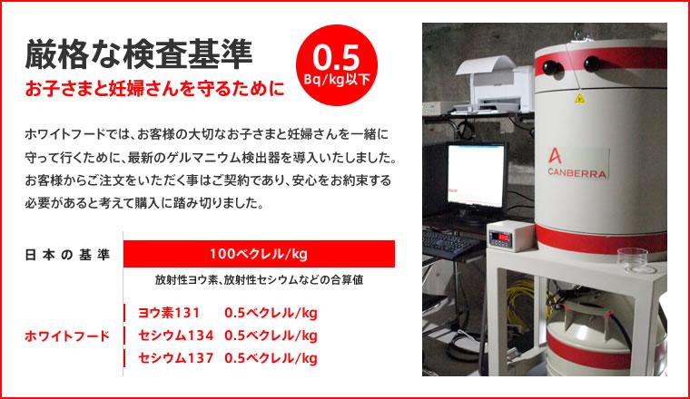 厳格な検査基準:ゲルマニウム半導体検出器を導入!