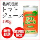 홋카이도산의 특별 재배 토마토100%를 사용한 맛있는☆토마토 쥬스 190 g
