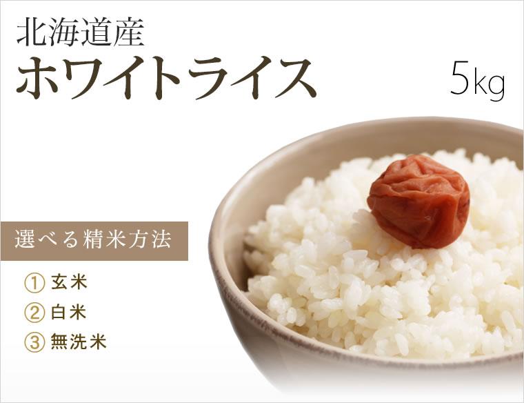 햅쌀 입하!24년도 홋카이도산 화이트 라이스~5 kg~무료우송~선택할 수 있는 정미 방법(백미・현미・씻지않은 쌀)