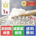 씻지않은 쌀 1위☆현미 1위☆음식맛 최고 랭크 「특A」의 홋카이도산의 맛있는 쌀화이트 라이스 9 kg씻지않은 쌀・현미・백미로부터 선택