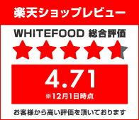 楽天ショップレビュー「4.71」※12月1日時点