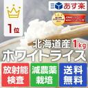 씻지않은 쌀 1위☆현미 1위☆첫 고객 한정♪시험☆음식맛 최고 랭크 「특A」의 홋카이도산의 맛있는 쌀화이트 라이스 1 kg