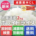 씻지않은 쌀 1위☆현미 1위☆홋카이도산특A의 맛있는 쌀화이트 라이스감 농약미 CL 2 kg씻지않은 쌀・현미・백미로부터 선택