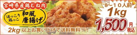 和風とり唐揚げ・宮崎県産鶏むね肉