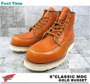 In 2011 reissue model Irish setter Golda set stock Red Wing Irish setter 6 Classic Mocha REDWING 9875 6CLASSIC MOC GOLD RUSSET review promise sucker supplies gift planning underway
