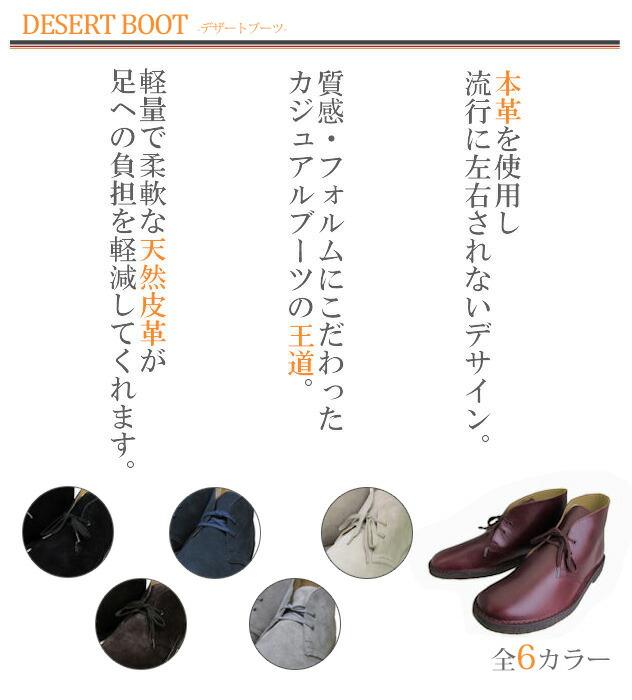 DESERT BOOT【デザートブーツ】