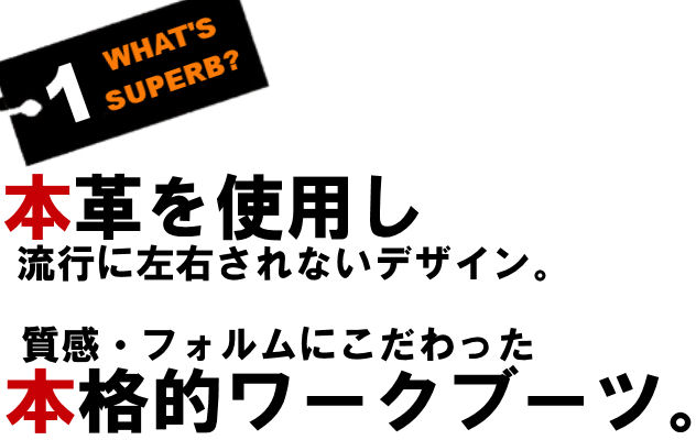 SUPERB ワークブーツ