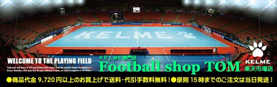Football shop TOM��ŷ�Ծ�Ź��KELME�ʥ����,�����˼��Τ����䤷�Ƥ���եåȥ��륷��åפǤ���