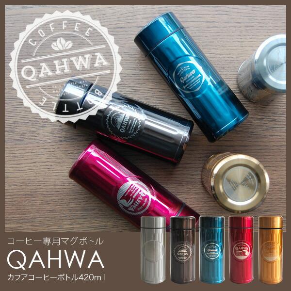 Qahwaカフアコーヒーに特化したマグボトル はこちら