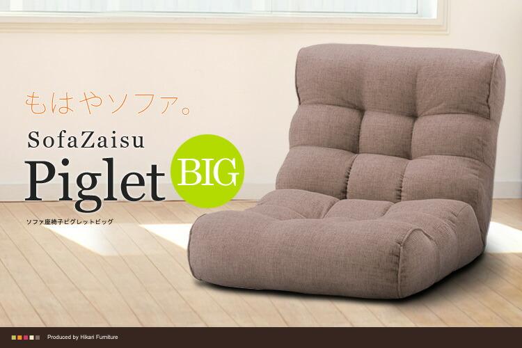 【楽天市場】【ポイント10倍】【送料無料】座椅子 リクライニング 座いす マルセイユ 座イス ソファ sofa ソファ座椅子 フロアチェア ピグレット piglet 座椅子: