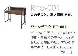 Rita-001|ワークデスク