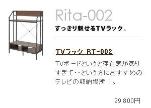 Rita-002|テレビラック