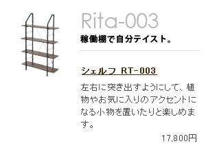 Rita-003|ウッドシェルフ