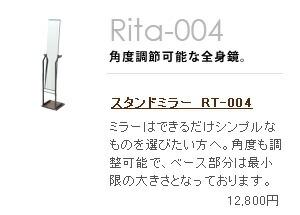 Rita-004|スタンドミラー