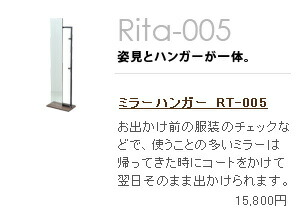 Rita-005|ハンガーミラー