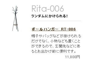 Rita-006|デザインポールハンガー