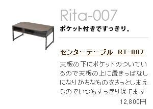 Rita-007|リビングテーブル