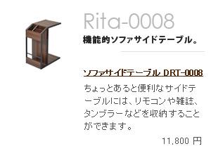 Rita-0008|ソファサイドテーブル