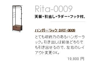 Rita-0009|ハンガーラック