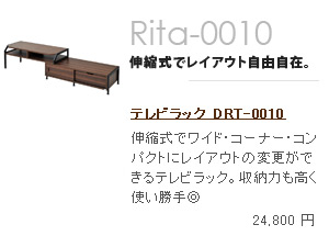 Rita-0010|伸縮式テレビラック