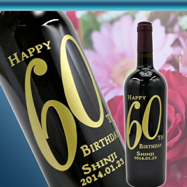 ワイン 名入れ【世界に一つのワインボトル】彫刻 プレゼント 酒 ギフト 誕生日プレゼント女性 男性 結婚祝い 退職祝い 記念日【誕生日・還暦祝い デザイン】
