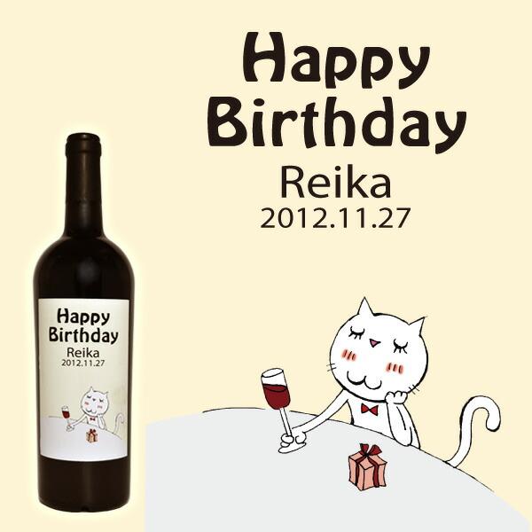 名入れ ワイン【世界に一つのラベルワインボトル】プレゼント ラベル エチケット 猫 ネコ ねこ酒 ギフト 誕生日プレゼント女性 男性 結婚祝い 退職祝い 記念日【ラベルワイン ねこ】