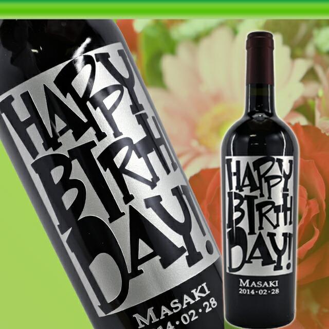 ワイン 名入れ【世界に一つのワインボトル】彫刻 プレゼント 酒 ギフト 誕生日プレゼント女性 男性 結婚祝い 退職祝い 記念日【HAPPY BIRTHDAY デザイン】