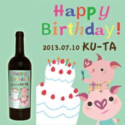 結婚祝い 誕生日 プレゼント 名入れギフト 赤ワイン ラベル エチケット 【ザブ ネーロ ダーヴォラ】【送料無料】【ぶたラベル】