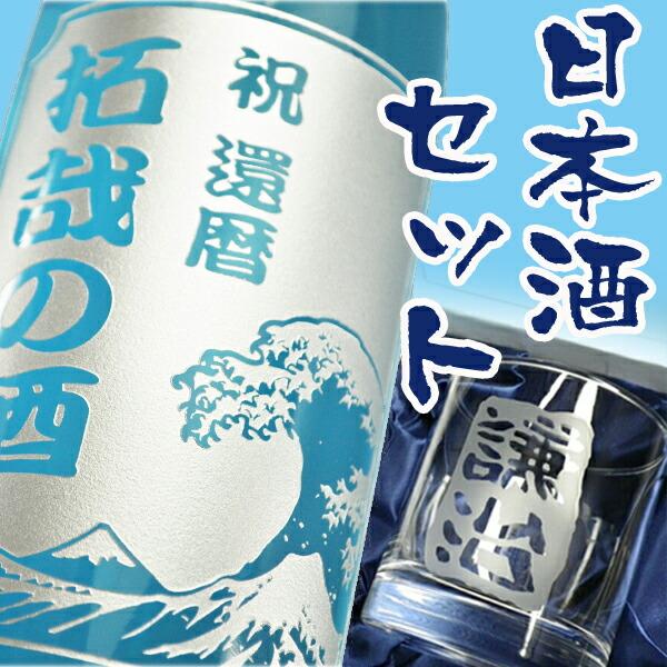 名入れ【世界に一つの日本酒ボトル】プレゼント 食器 酒 ギフト 誕生日プレゼント 結婚祝い 還暦 還暦祝い 退職祝い 記念日 男性【山田錦 富士山とロックグラス】