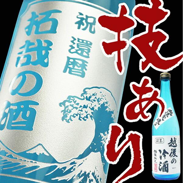 名入れ【世界に一つの日本酒ボトル】プレゼント 食器 酒 ギフト 誕生日プレゼント 結婚祝い 還暦 還暦祝い 退職祝い 記念日 男性【山田錦 富士山】